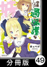 中原くんの過保護な妹【分冊版】 5 (5)