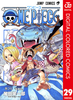 ONE PIECE カラー版 29-電子書籍
