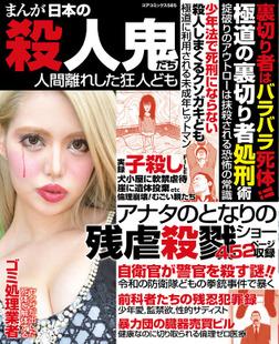 まんが日本の殺人鬼たち 人間離れした狂人ども-電子書籍