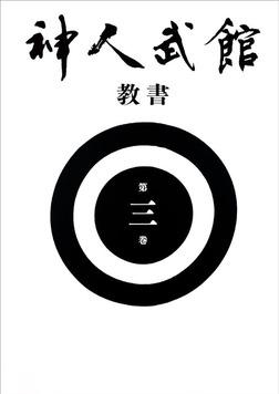 神人武館 教書 第三巻-電子書籍