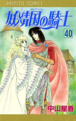 妖精国の騎士(アルフヘイムの騎士) 40-電子書籍