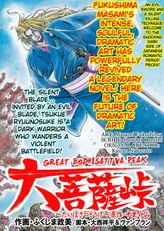Great Bodhisattva Peak, Volume 1