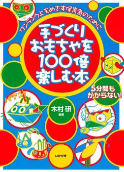 手づくりおもちゃを100倍楽しむ本-電子書籍