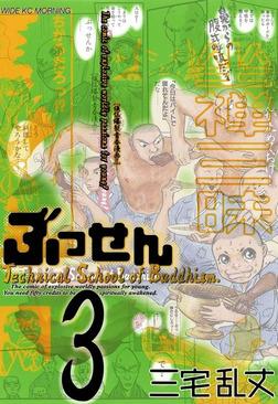 ぶっせん(3)-電子書籍