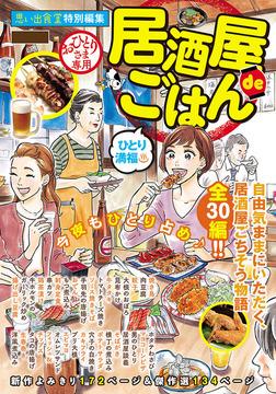 居酒屋 de ごはん ひとり満福-電子書籍