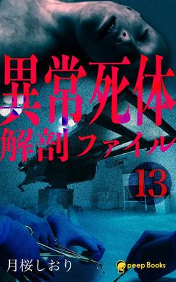 【13巻】異常死体解剖ファイル(フルカラー)-電子書籍