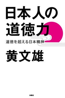 日本人の道徳力-電子書籍