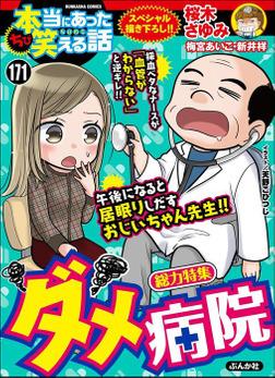 ちび本当にあった笑える話ダメ病院 Vol.171-電子書籍