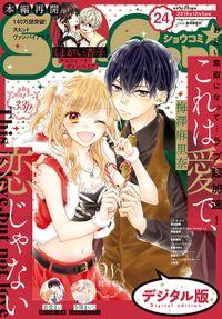 Sho-Comi 2019年24号(2019年11月20日発売)