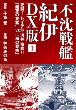 不沈戦艦 紀伊 DX版 1-電子書籍