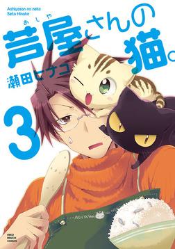 芦屋さんの猫。 / 3-電子書籍