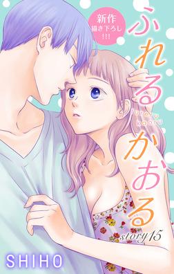 Love Jossie ふれるかおる story15-電子書籍