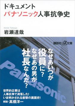ドキュメント パナソニック人事抗争史-電子書籍