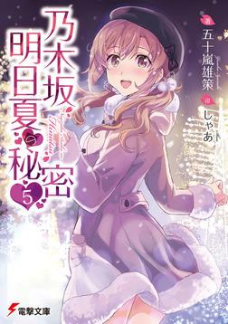 乃木坂明日夏の秘密(5)-電子書籍