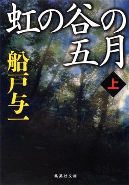 虹の谷の五月 上-電子書籍