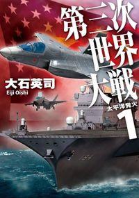 第三次世界大戦1 太平洋発火