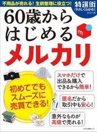60歳からはじめる メルカリ(マキノ出版)