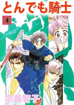 とんでも騎士 4巻-電子書籍