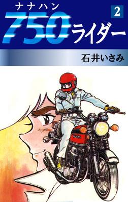 750ライダー(2)-電子書籍