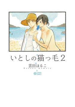 いとしの猫っ毛2-電子書籍