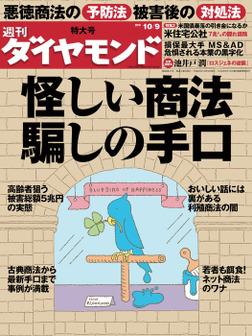 週刊ダイヤモンド 10年10月9日号-電子書籍