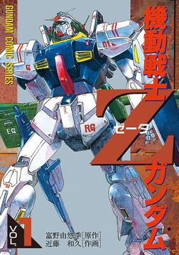 機動戦士Zガンダム(1)-電子書籍