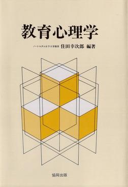 教育心理学-電子書籍