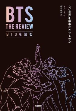BTSを読む なぜ世界を夢中にさせるのか-電子書籍