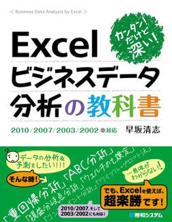 カンタン! だけど深い! Excelビジネスデータ分析の教科書2010/2007/2003/2002対応-電子書籍