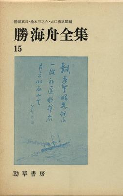 勝海舟全集〈15〉-電子書籍