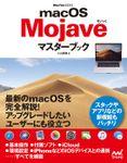 macOS Mojaveマスターブック