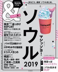 &TRAVEL ソウル 2019(アサヒオリジナル)