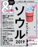&TRAVEL ソウル 2019