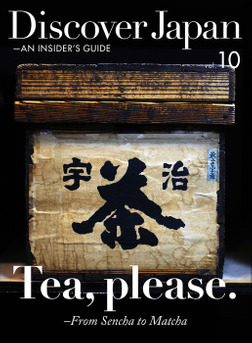 Discover Japan - AN INSIDER'S GUIDE 「Tea, Please. -From Sencha to Matcha」-電子書籍