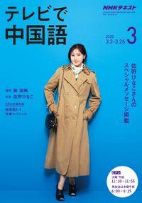 NHKテレビ テレビで中国語 2020年3月号