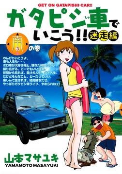 ガタピシ車でいこう!! 迷走編(3)-電子書籍