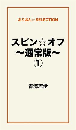 スピン☆オフ~通常版~(1)-電子書籍