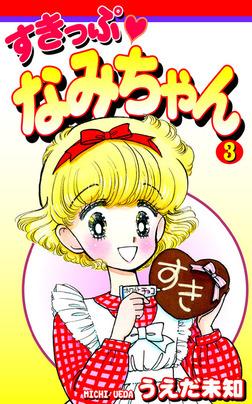 すきっぷ なみちゃん(3)-電子書籍