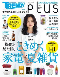 女性のための日経トレンディ pLus(プリュ)2015年夏号 日経トレンディ 6月号臨時増刊-電子書籍