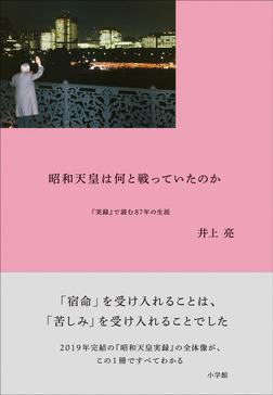 昭和天皇は何と戦っていたのか 『実録』で読む87年の生涯-電子書籍