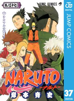 NARUTO―ナルト― モノクロ版 37-電子書籍