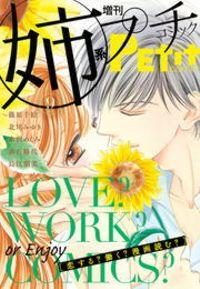 姉系Petit Comic 2016年9月号(2016年8月19日発売)