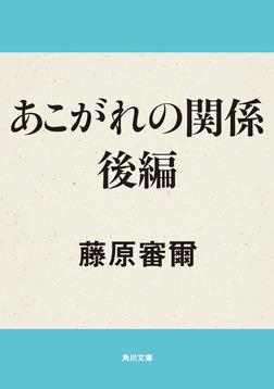 あこがれの関係 後編-電子書籍