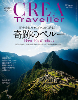 CREA Traveller 2017 Winter NO.48-電子書籍