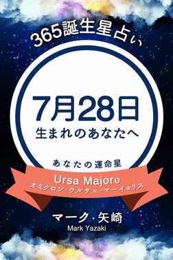 365誕生星占い~7月28日生まれのあなたへ~-電子書籍