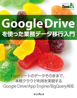 Google Driveを使った業務データ移行入門-電子書籍