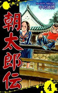 朝太郎伝(4)
