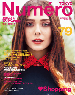 Numero Tokyo 2014年9月号-電子書籍