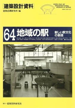 地域の駅-電子書籍