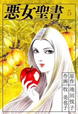 悪女聖書(5)-電子書籍